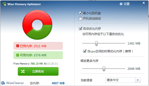 内存清理工具(Wise Memory Optimizer)