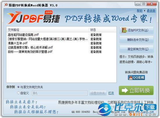 易捷PDF转换成Word转换器(PDF格式转换器) 3.1 免费版