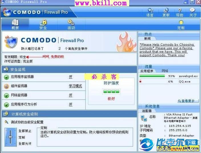 Comodo Firewall 防火��