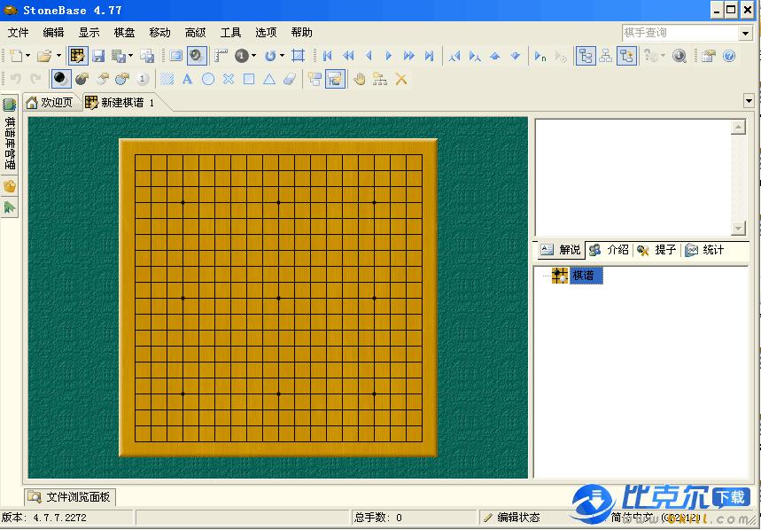 StoneBase(弈典) 4.77 官方免费版