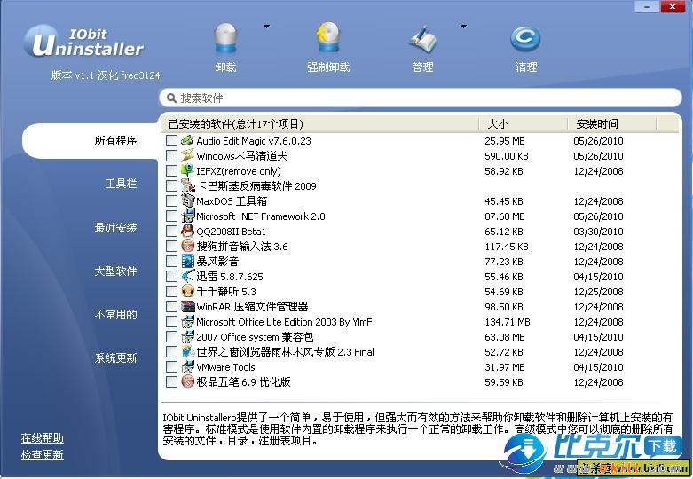 Iobit Uninstaller 软件卸载工具