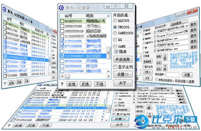 勇芳QQ登录器