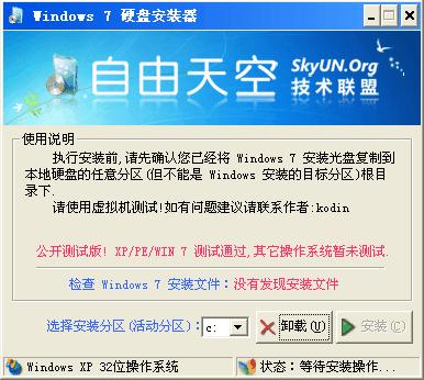 Win7硬盘安装器