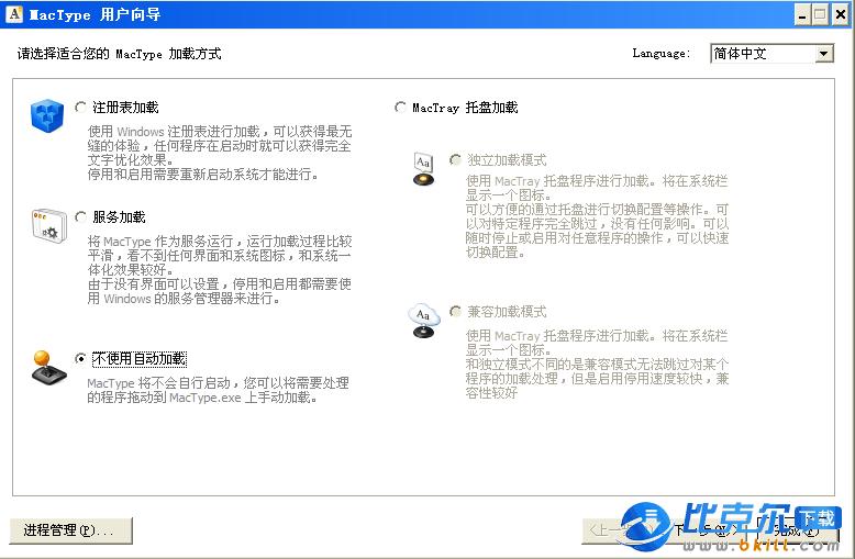 MacType(字体渲染引擎)