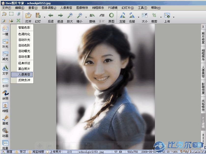 照片处理软件(iSee图片专家) 3.930 中文免费版 - DickMoore - DickMoore☆软件园
