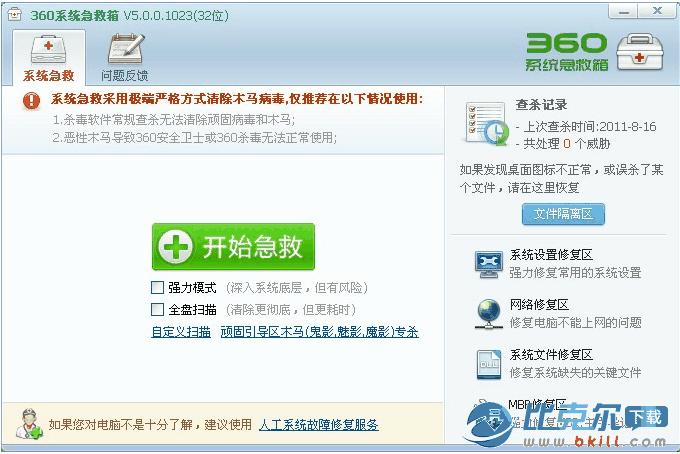 360系统急救箱 64位(流行木马查杀工具)