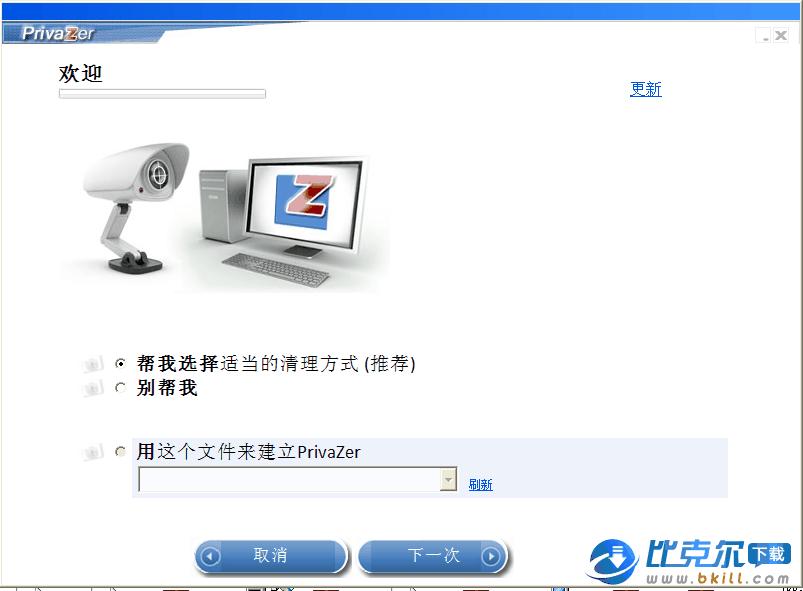 痕迹清理软件(PrivaZer)