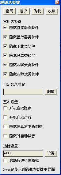超级老板键软件