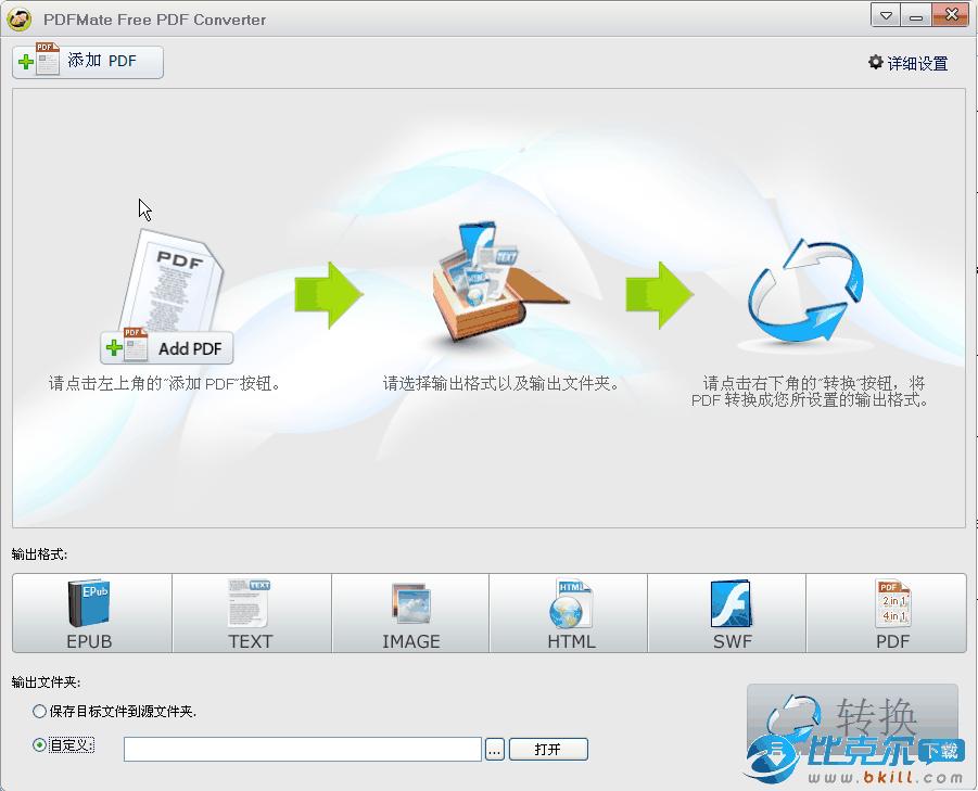 pdf转换器(PDFMate Free PDF Converter)