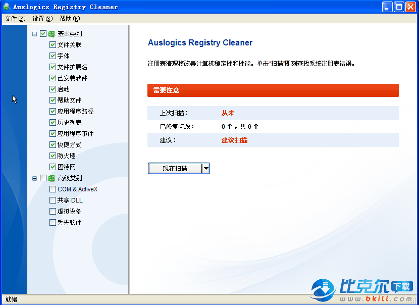 Auslogics Registry Cleaner 注册表清理优化软件