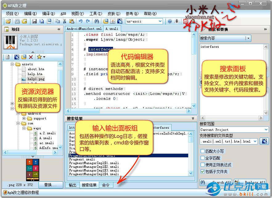 apk修改器(小米人APK改之理)