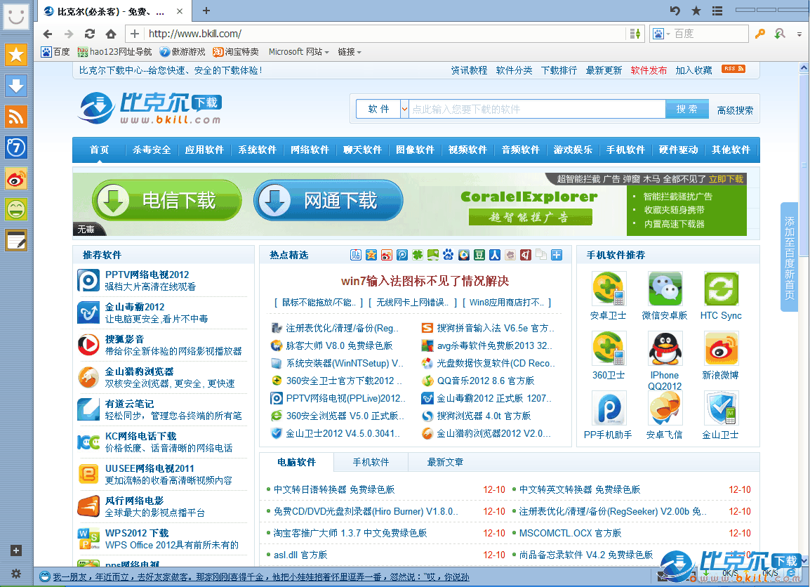 傲游云浏览器电脑版