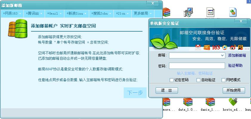 ImapBox邮箱网盘(支持163/126/新浪等邮箱)