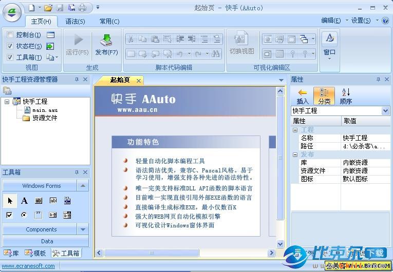 快手(AAuto Studio中文编程语言)