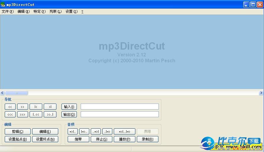 mp3DirectCut(MP3切割软件)