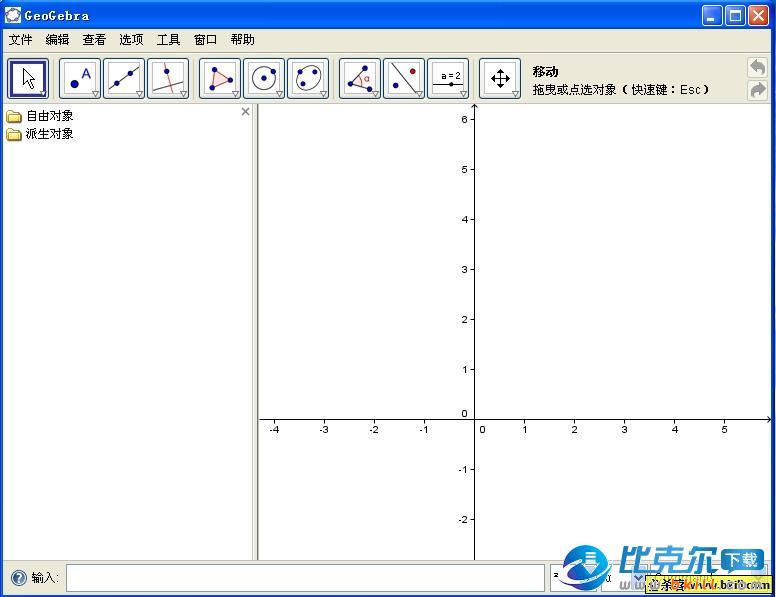 GeoGebra(数学动态教学软件)