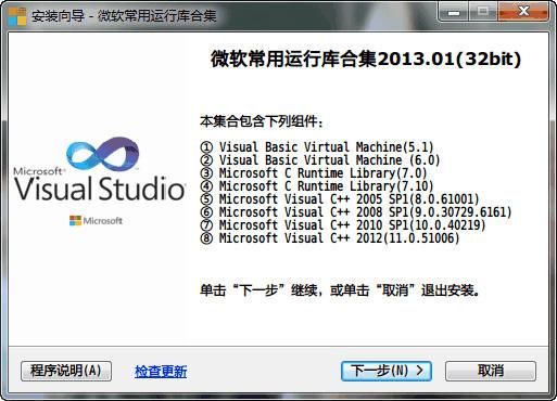 微软常用运行库合集 32位