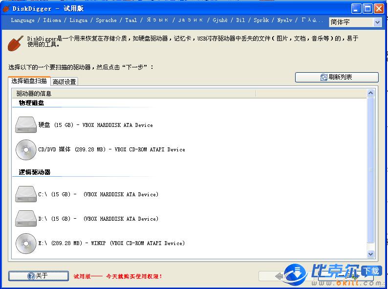 DiskDigger(免费的文件恢复工具)