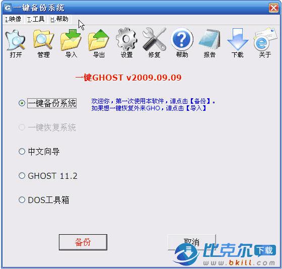 一键GHOST 软盘版