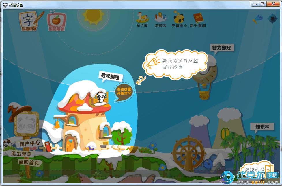 熊猫数学幼儿学数学软件 V2.0 免费绿色版