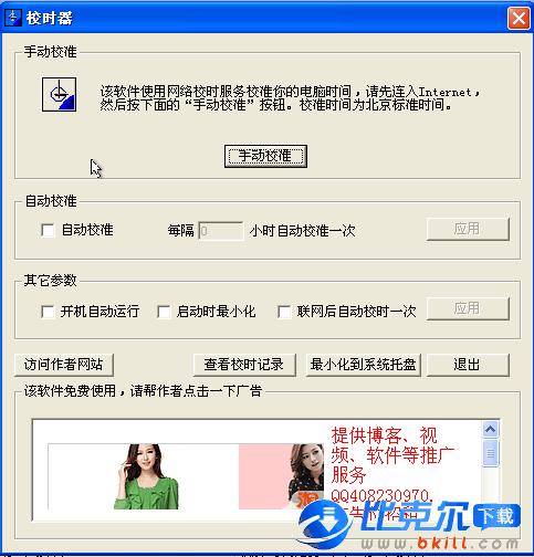 ��X校�r器(��X��r�件)