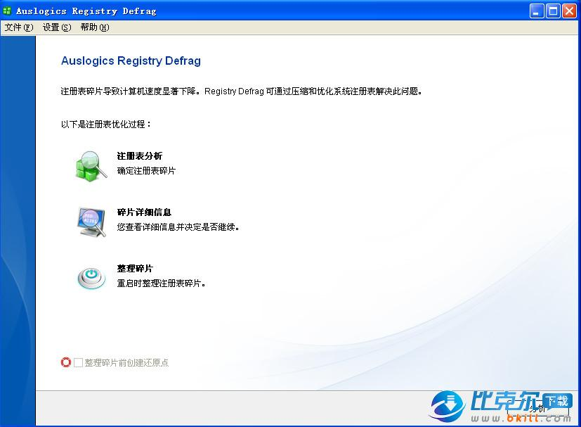 Auslogics Registry Defrag 注册表优化软件中文版