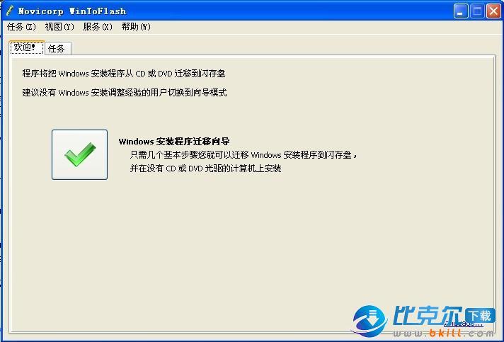 WinToFlash(制作U盘系统盘的软件)