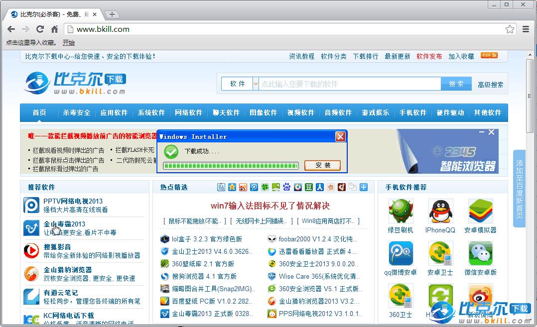 2345加速浏览器2018电脑版