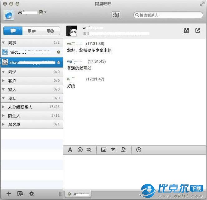 阿里旺旺 for Mac