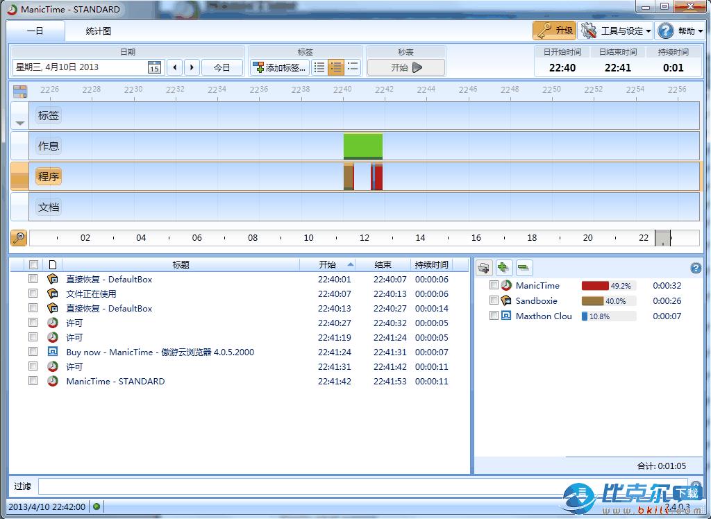 电脑使用记录软件(ManicTime)