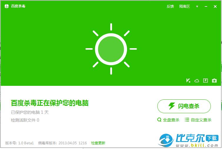 百度杀毒软件2016中文版