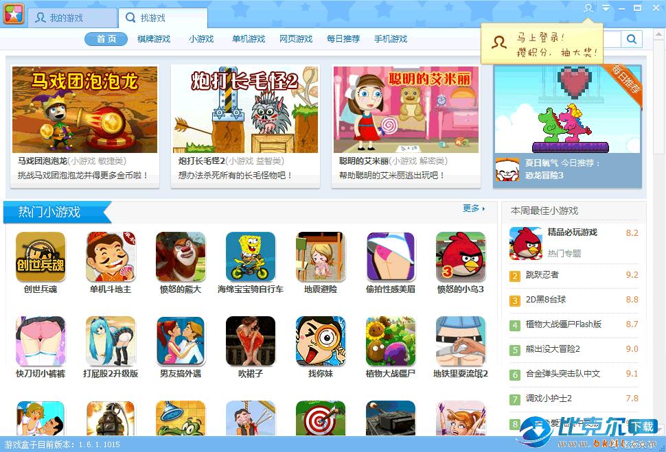 360游戏盒子电脑版