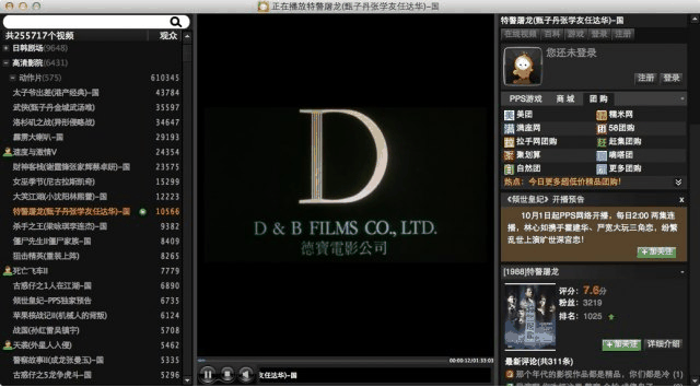 PPS影音 For Mac