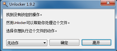 Unlocker(强力删除文件工具) 1.9.2  汉化绿色版 - DickMoore - DickMoore☆软件园
