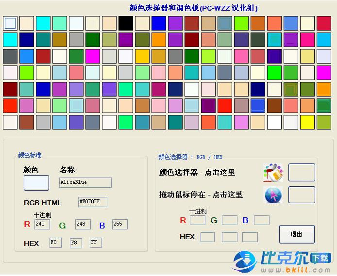 网页颜色搭配器_网页配色方案生成(Known Color Palette)下载 V1.0 汉化绿色版 - 比克尔下载