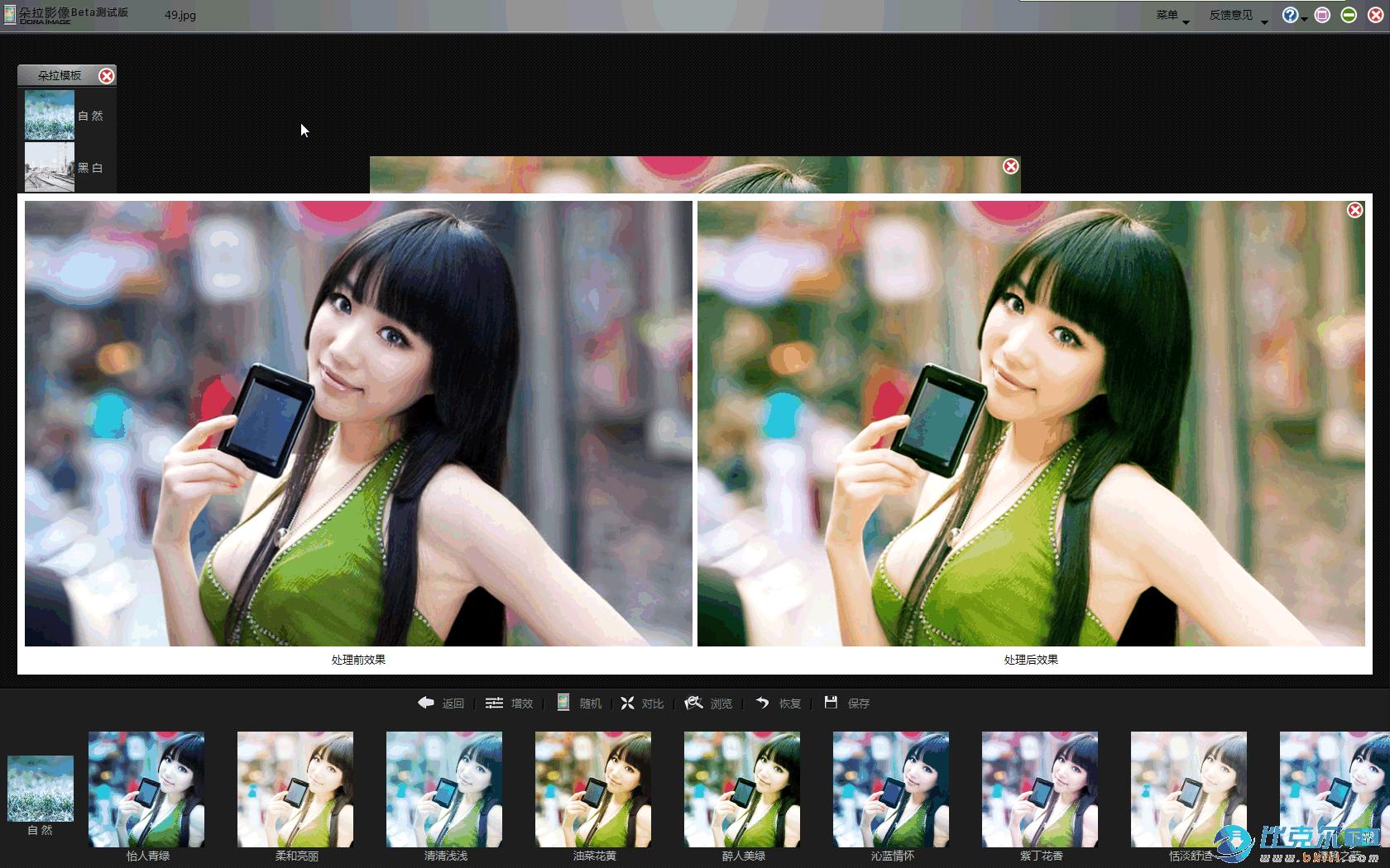 朵拉影像照片处理软件 V2.0 能给照片加文字