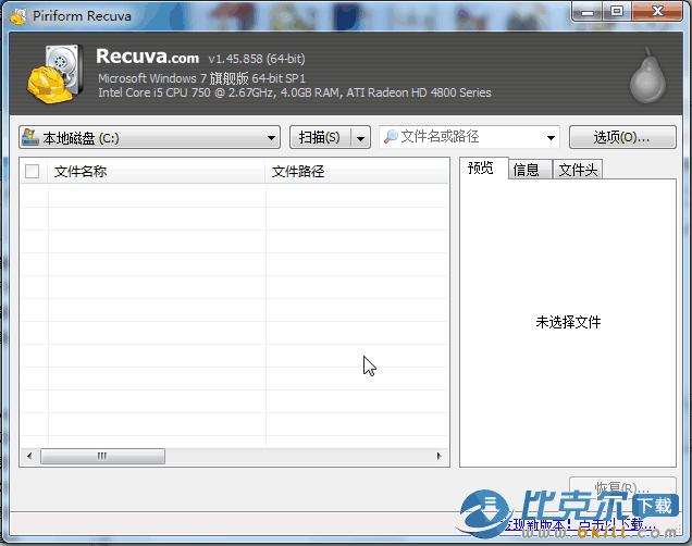 Recuva 64位 文件恢复软件