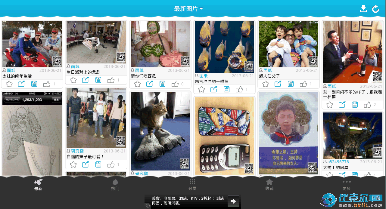 爆笑来福岛_来福岛笑话/另类图片/搞笑图片大全 安卓版下载 V3.9 - 比克尔下载