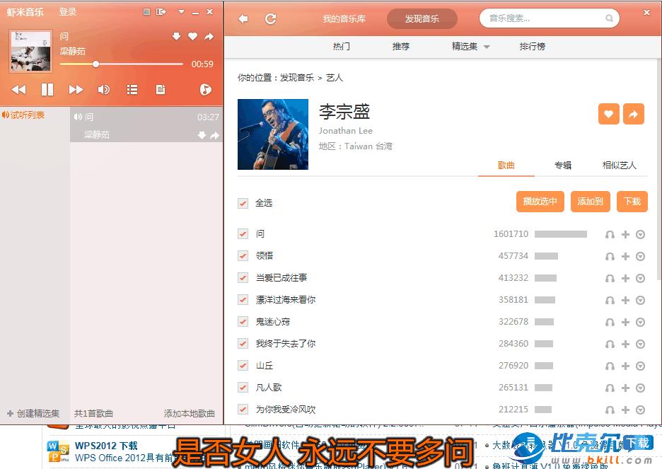 虾米音乐播放器电脑客户端