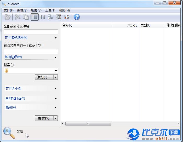 计算机文件搜索工具(XSearch)