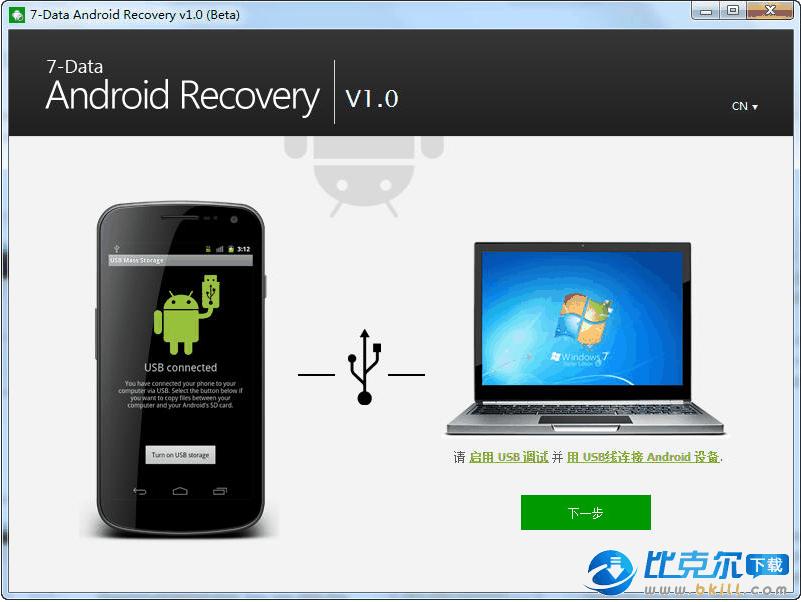 安卓手机数据恢复软件 7-Data Android Recovery