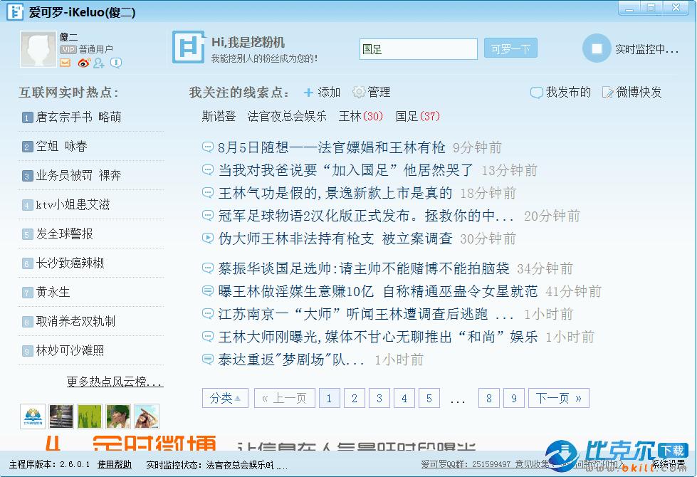 �劭闪_微博工具