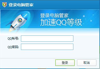 QQ电脑管家加速版(只为加速QQ升级时使用)