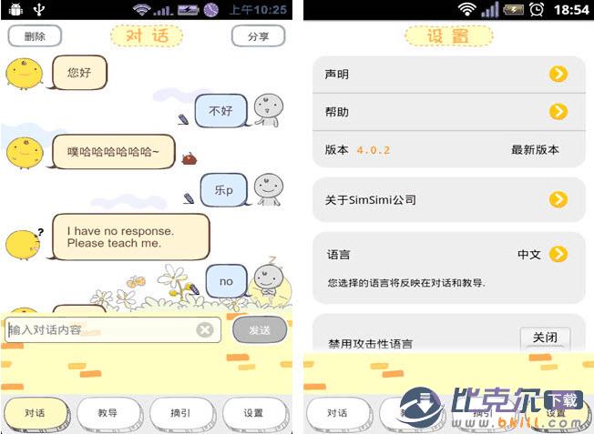 simsimi小黄鸡聊天机器人 安卓中文版