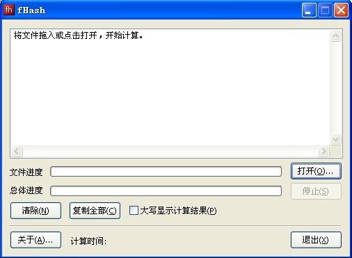 fHash(文件Hash、MD5计算器)