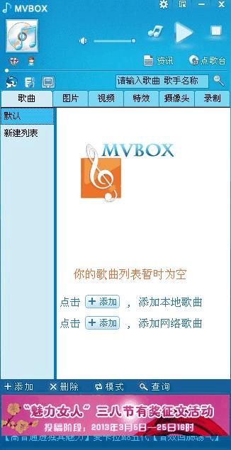 Mvbox卡拉OK播放器2017