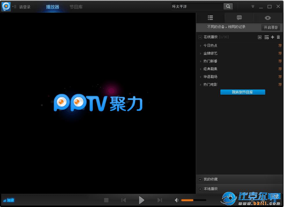 PPTV网络电视2017