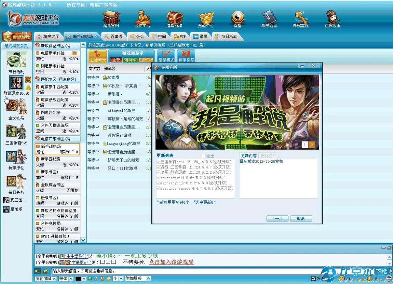 起凡游戏平台官方版