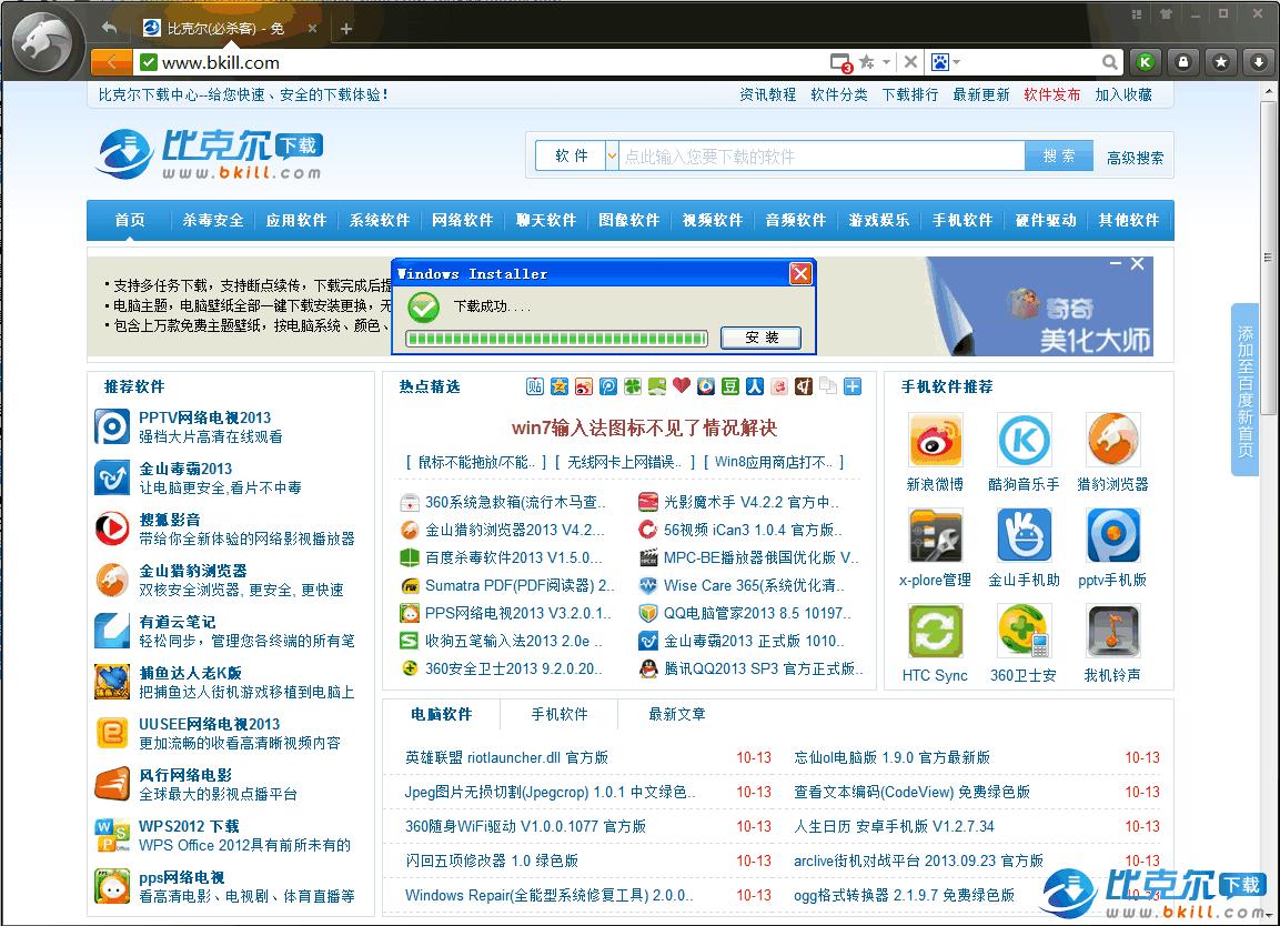 猎豹浏览器 绿色免安装版
