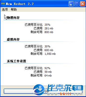 内存整理软件(MemReduct)